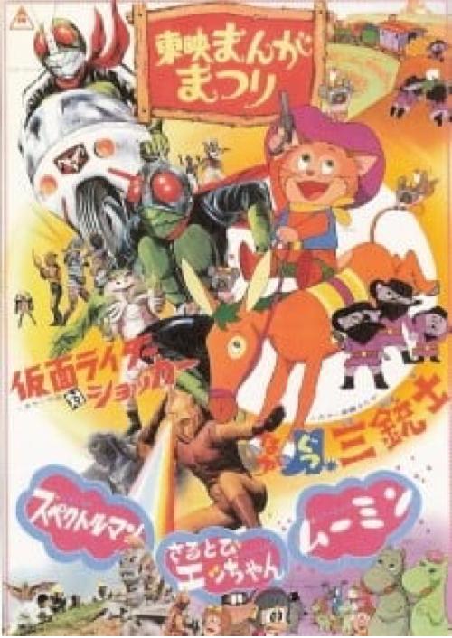 夏休みによく観た!子供向け映画興行「東映まんがまつり」1960年代〜